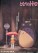 IMAGE FROM My Neighbor Totoro